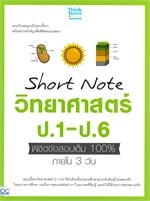 Short Note วิทยาศาสตร์ ป.1-ป.6 พิชิตข้อสอบเต็ม 100%